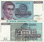 Yugoslavia 100 Million Dinara 1993 (circulated) VF-XF