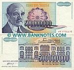 Yugoslavia 500 Million Dinara 1993 (circulated) VF-XF