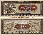 Yugoslavia 50 Dinara 1950 (fantasy, novelty) (AC 0267xx) UNC